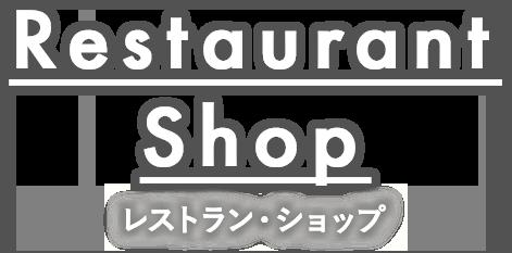 restaurant_shop レストラン・ショップ