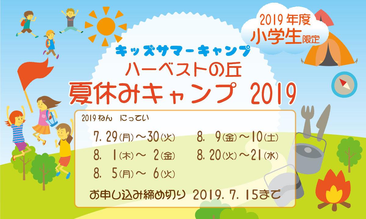 2019サマーキャンプ1200