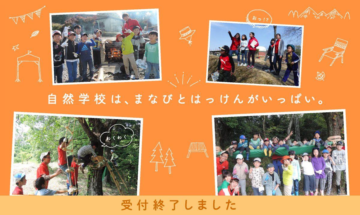 event_school_ng