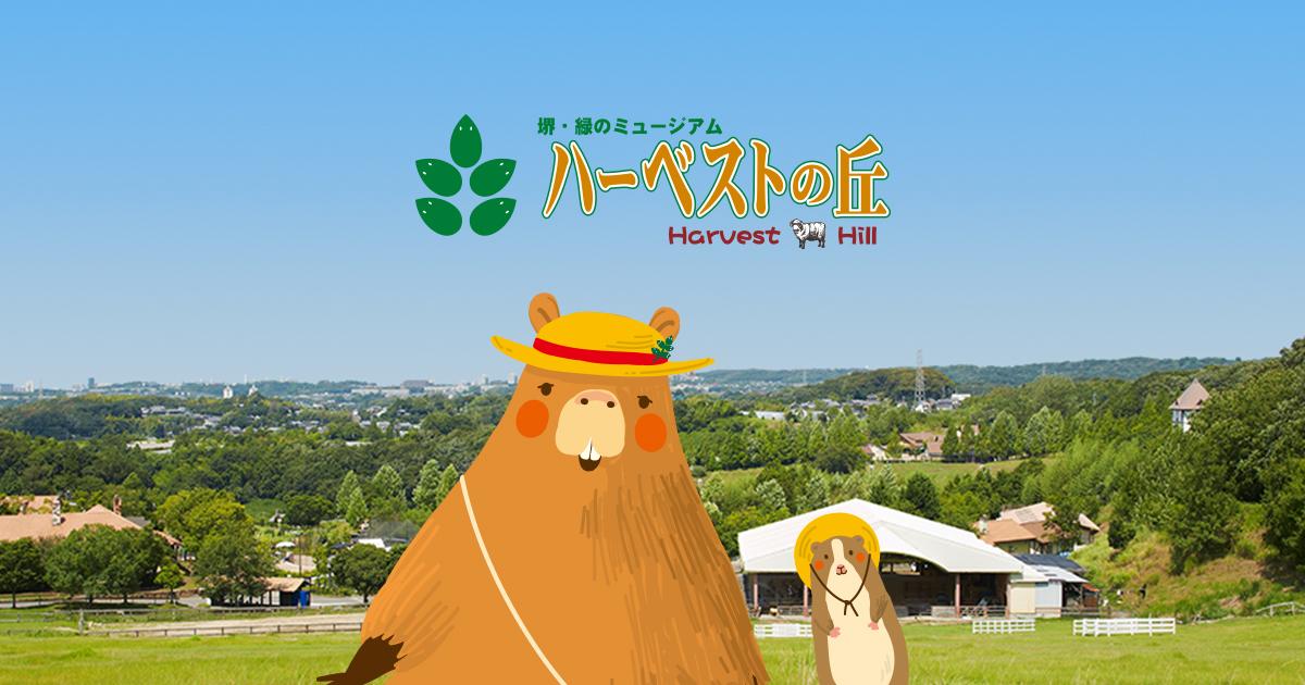 堺・緑のミュージアム ハーベストの丘