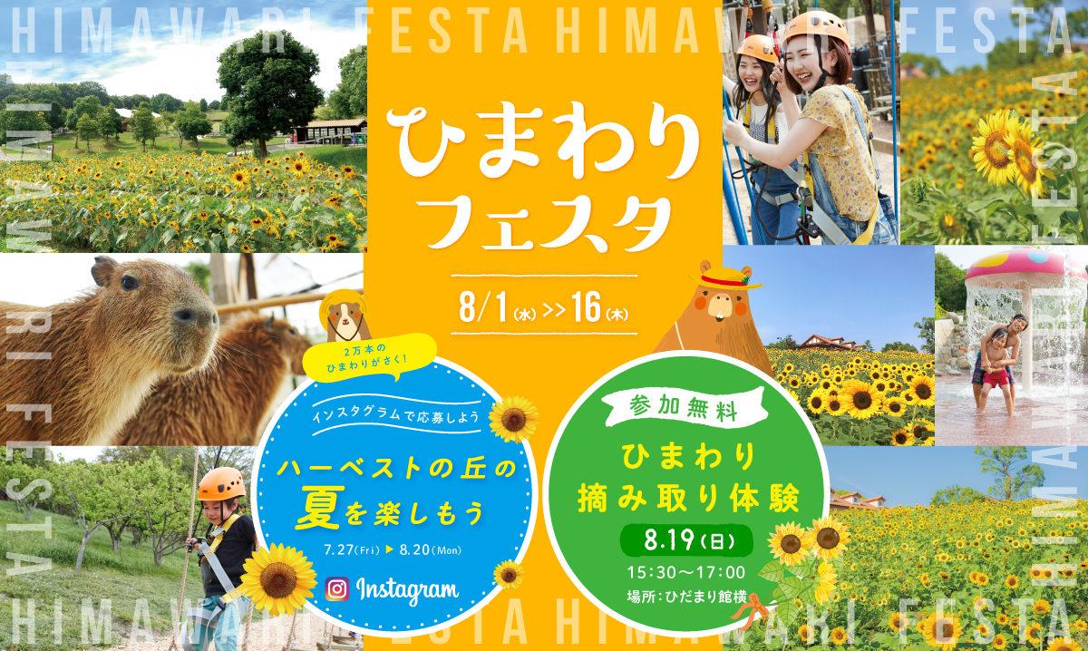 himawari2018