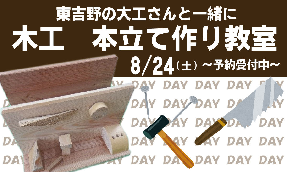 木工本立て教室バナー1200×718