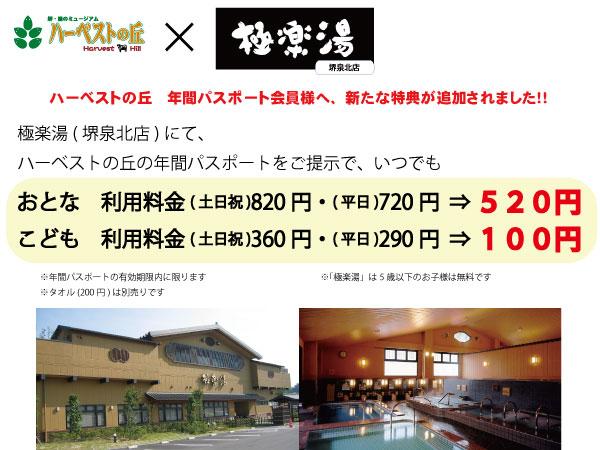 極楽湯割引紹介10.1~バナー600×450