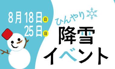 2019降雪イベントバナー1200×718
