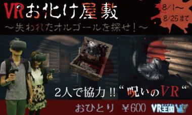 VRお化け屋敷~8.25バナー1200×718