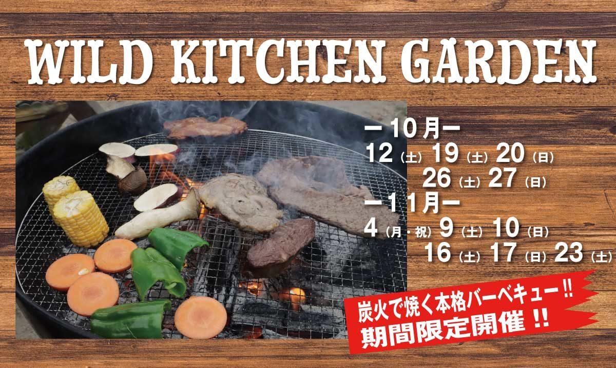 ワイルドキッチンバナー1200×718