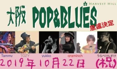 POP&BLUES10.22バナー1200×718