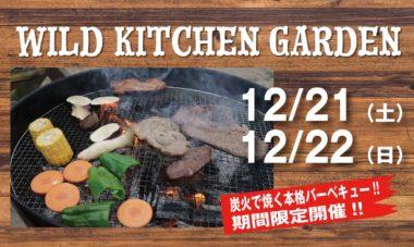 ワイルドキッチンバナー②1200×718