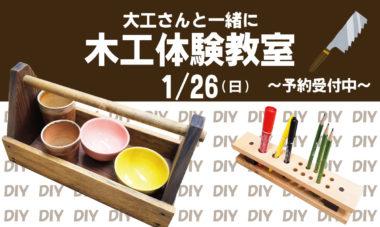 木工教室バナー1200×718