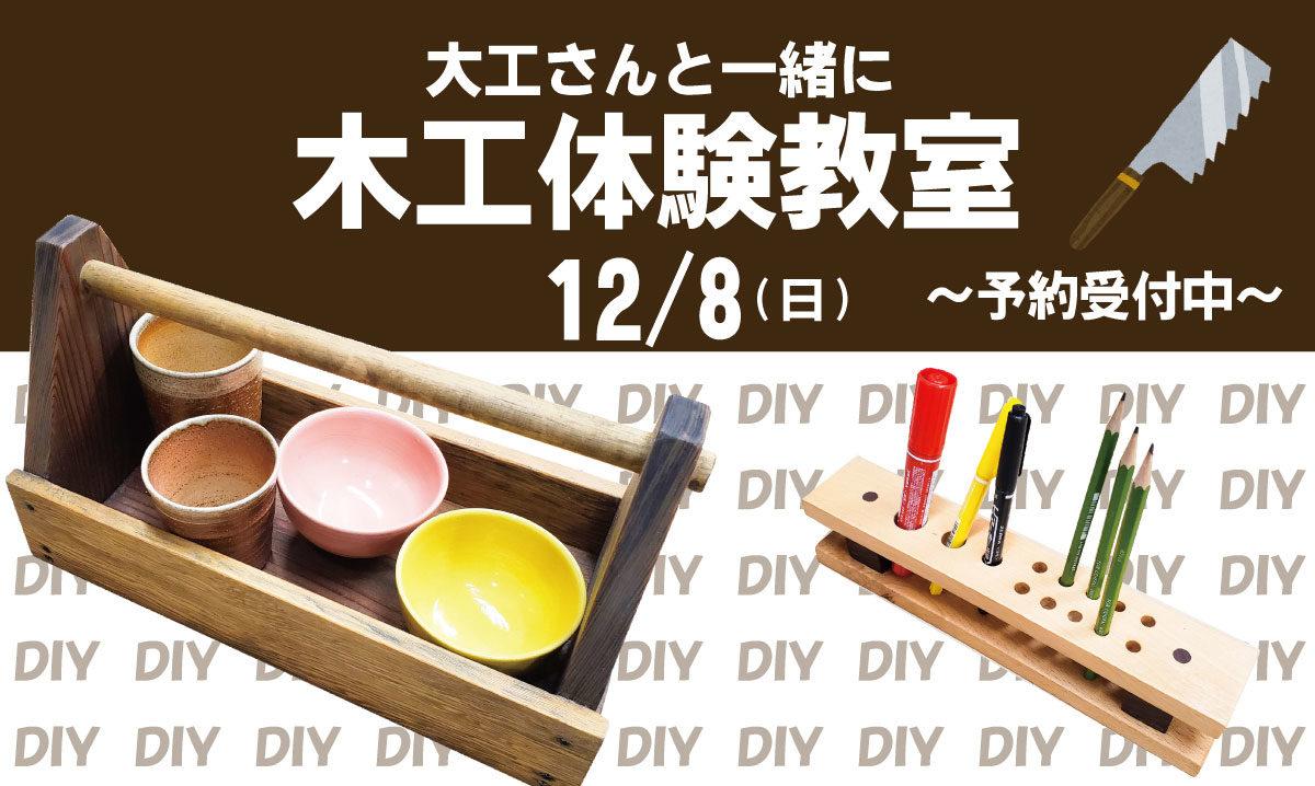 木工本教室バナー1200×718
