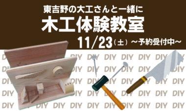 木工本立て教室11.23バナー1200×718