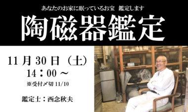 陶磁器鑑定バナー1200×718