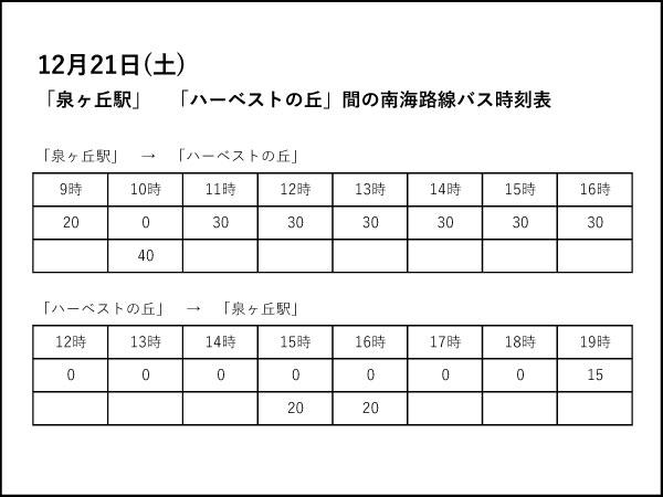 12.21南海バス時刻表600×450
